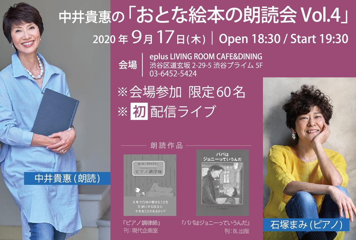 中井貴惠さんの朗読会が再開されるようです。